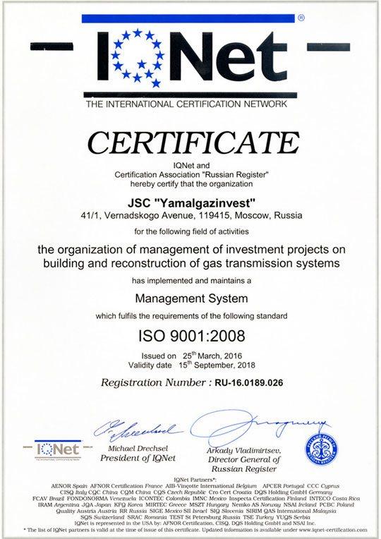 Сертификат ISO 9001 в Москве-3