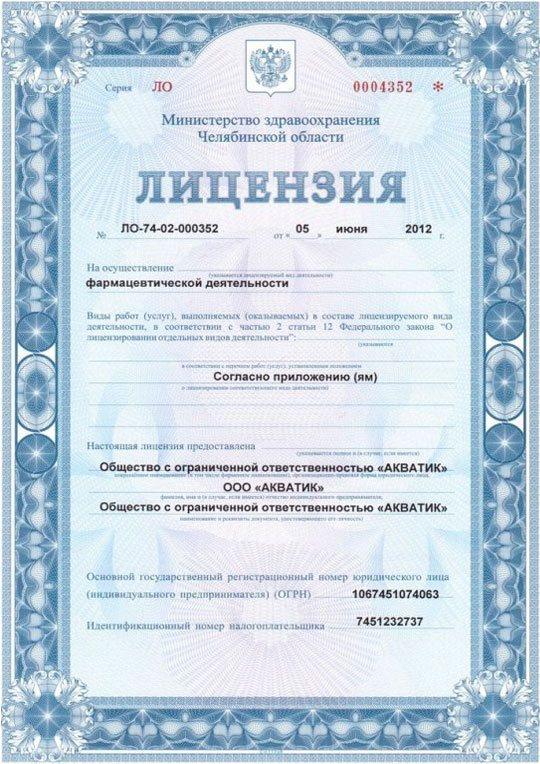 Регистрация ип получение лицензии на фарм деятельность скачать налоговая декларация 3 ндфл 2019 скачать