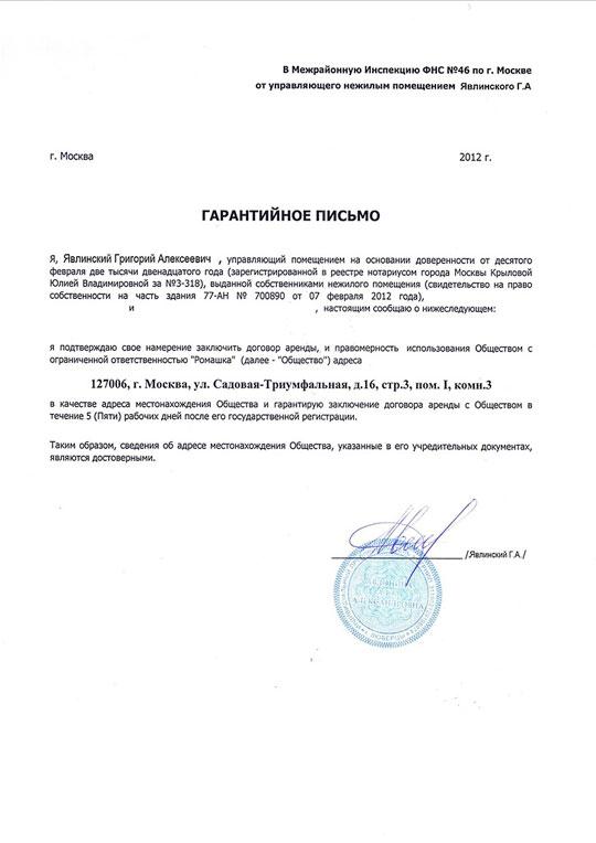 Регистрация ооо с юр адресом в челябинске распечатать бланк декларация 3 ндфл